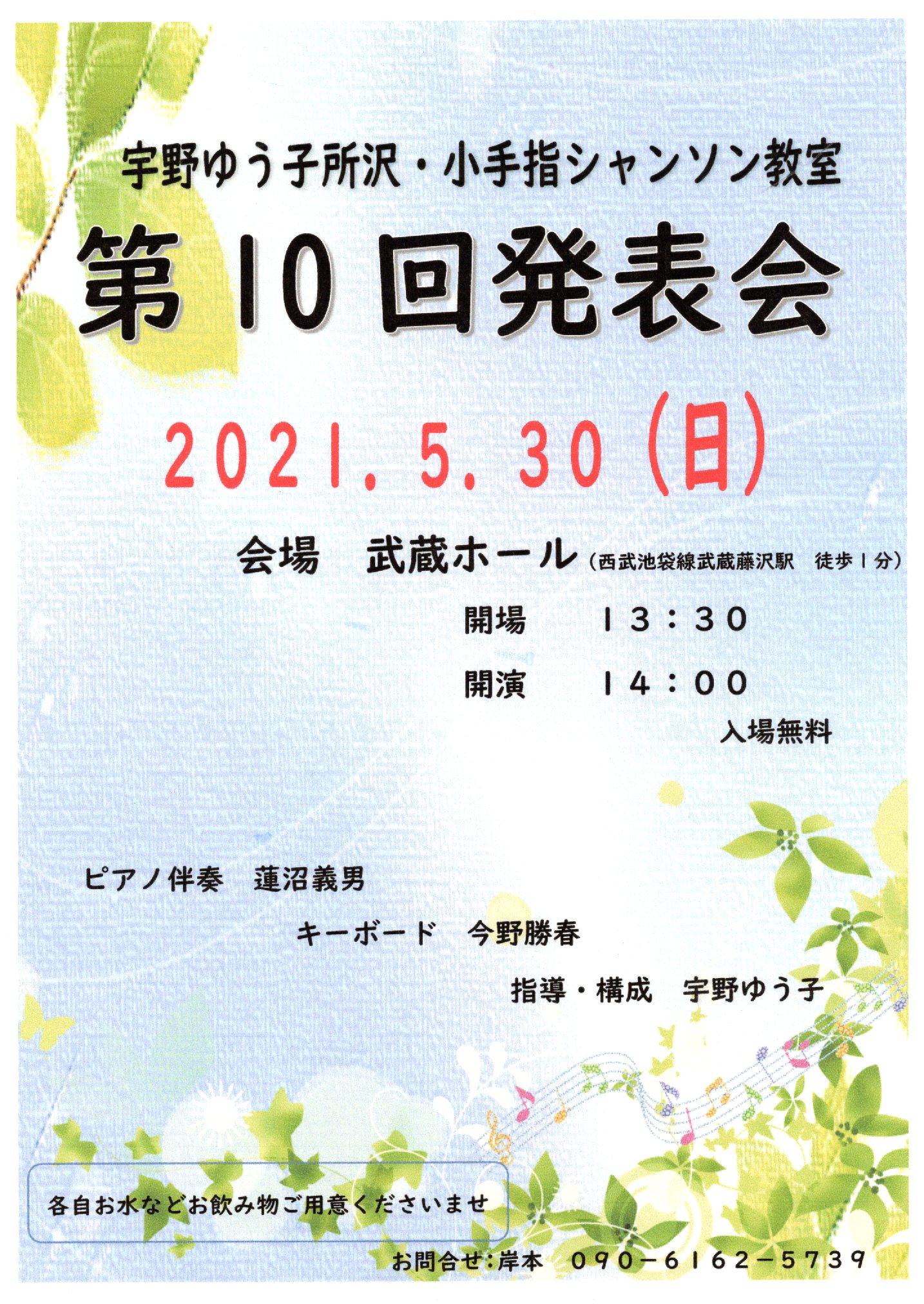 http://unoyuko.com/blog/chanson/Image_20210520_0001.jpg
