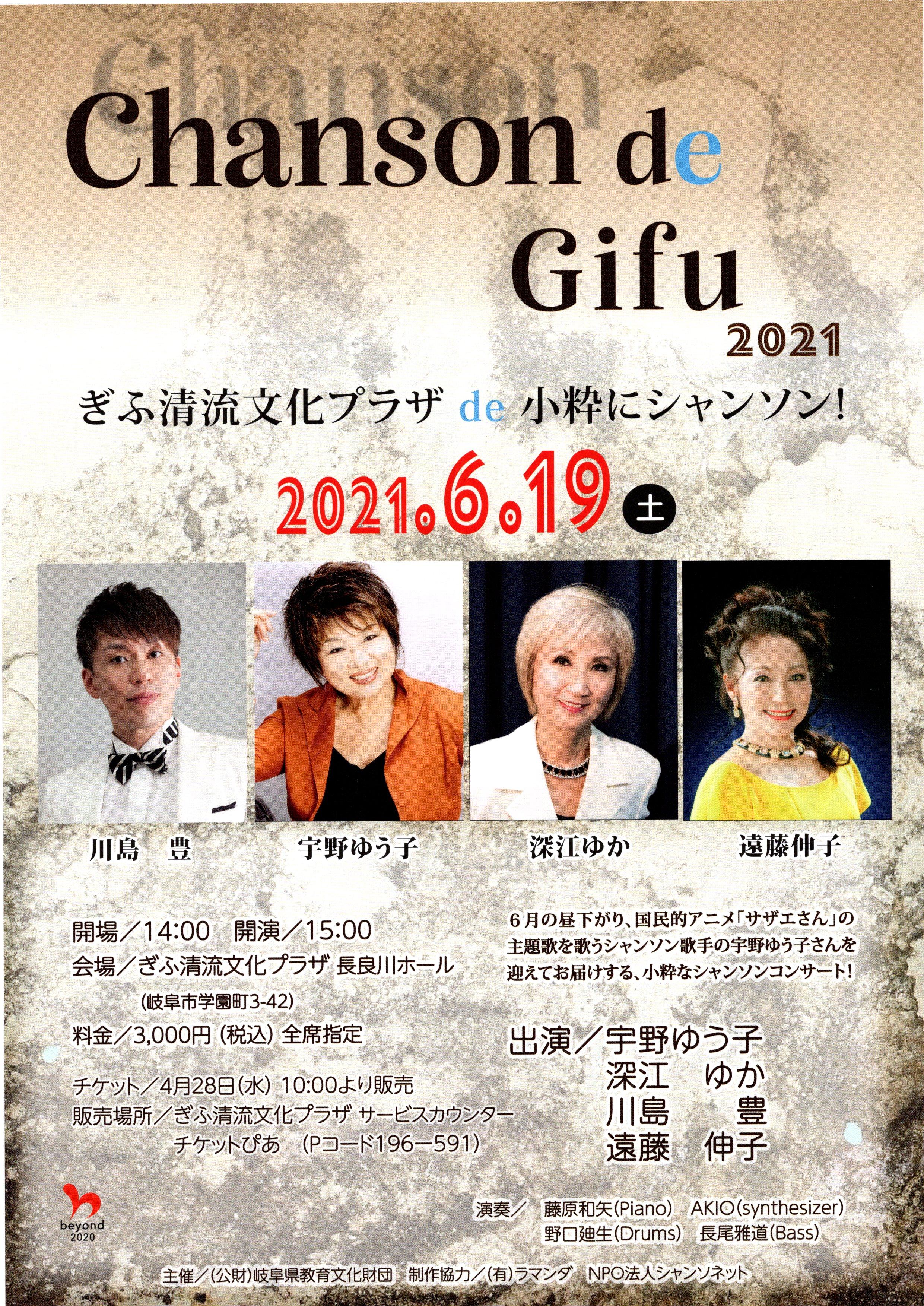 http://unoyuko.com/blog/chanson/Image_20210520_0003.jpg