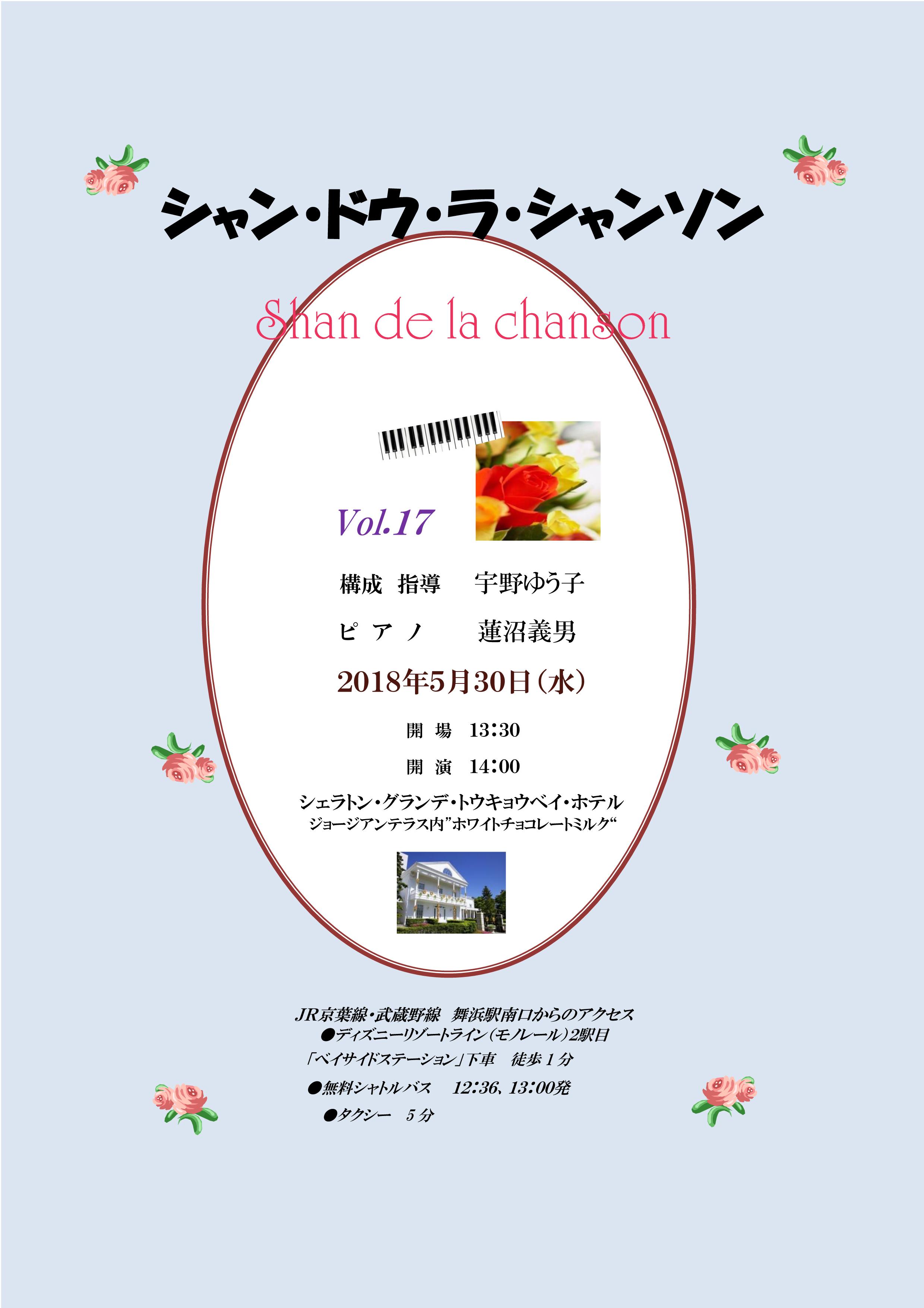 http://unoyuko.com/blog/chanson/Shan%20De%20La%20Chanson%20Vol.17.jpg
