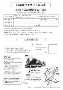 宇野ゆう子211121-1耕心館_お申込み.jpg