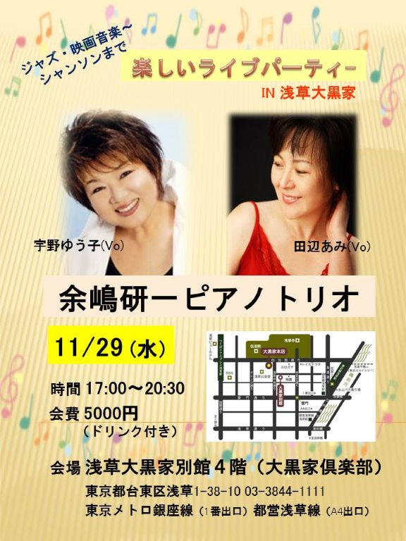 http://unoyuko.com/blog/chanson/daikokuya.jpg