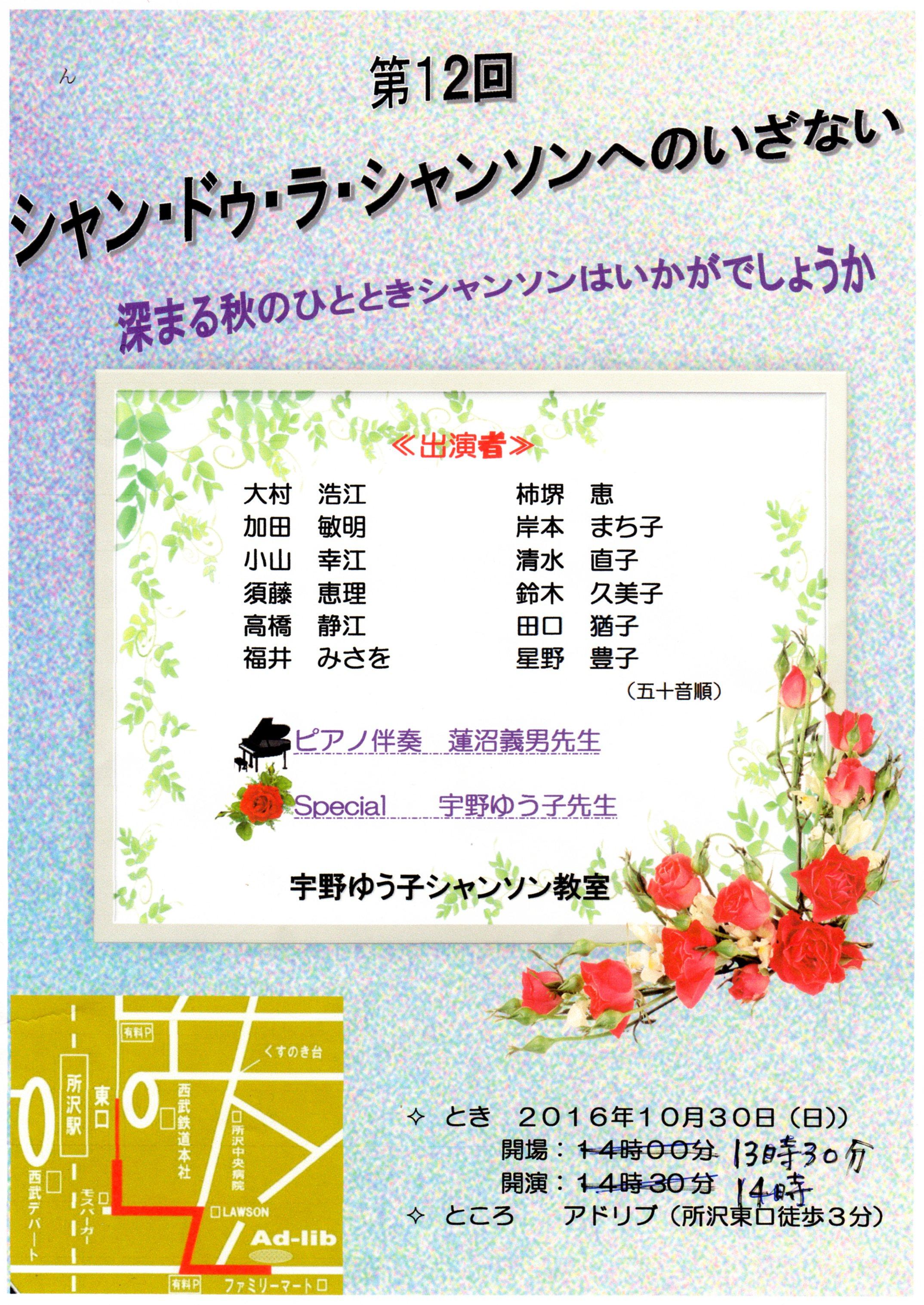 http://unoyuko.com/blog/chanson/img065.jpg