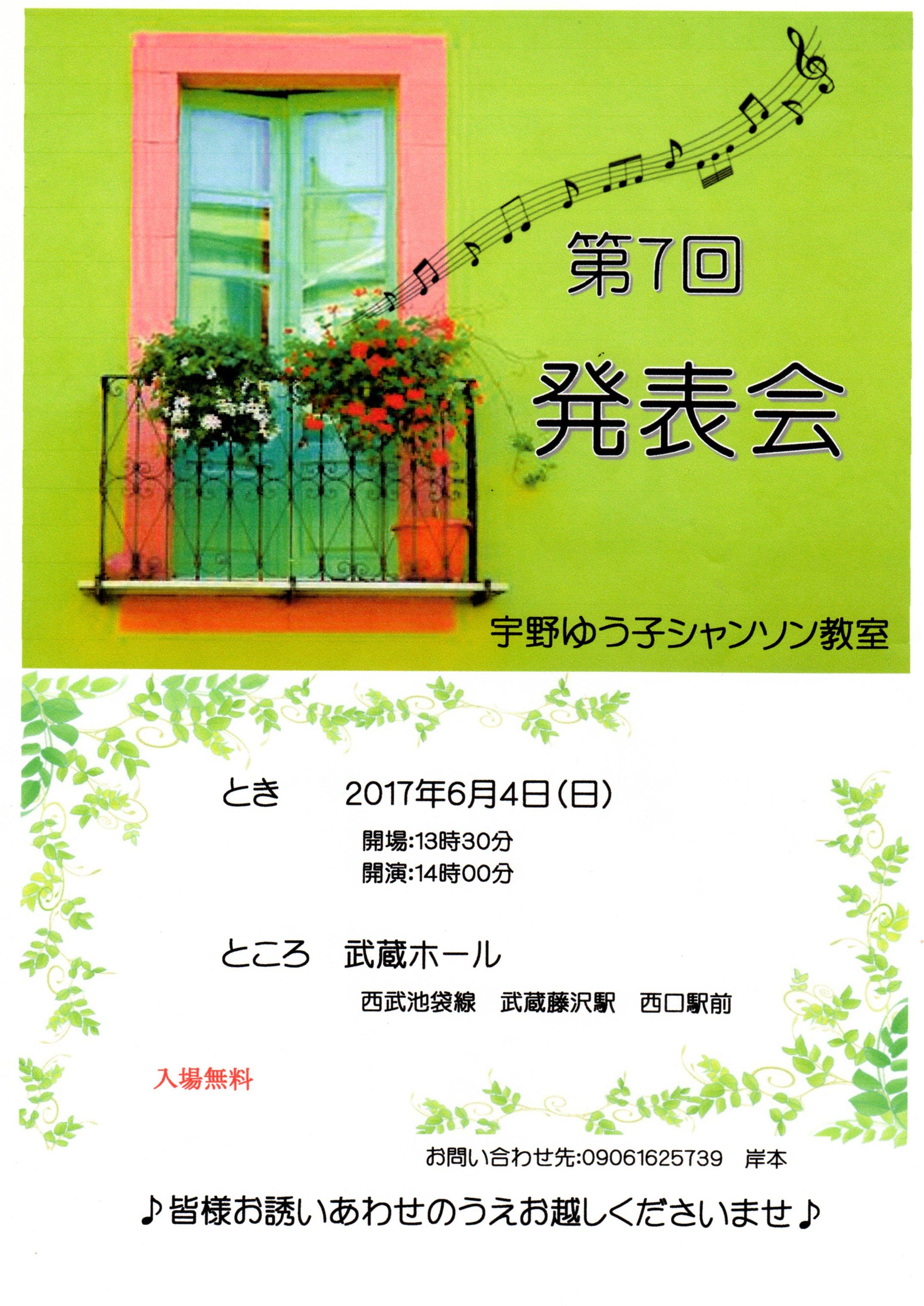 http://unoyuko.com/blog/chanson/img078.jpg