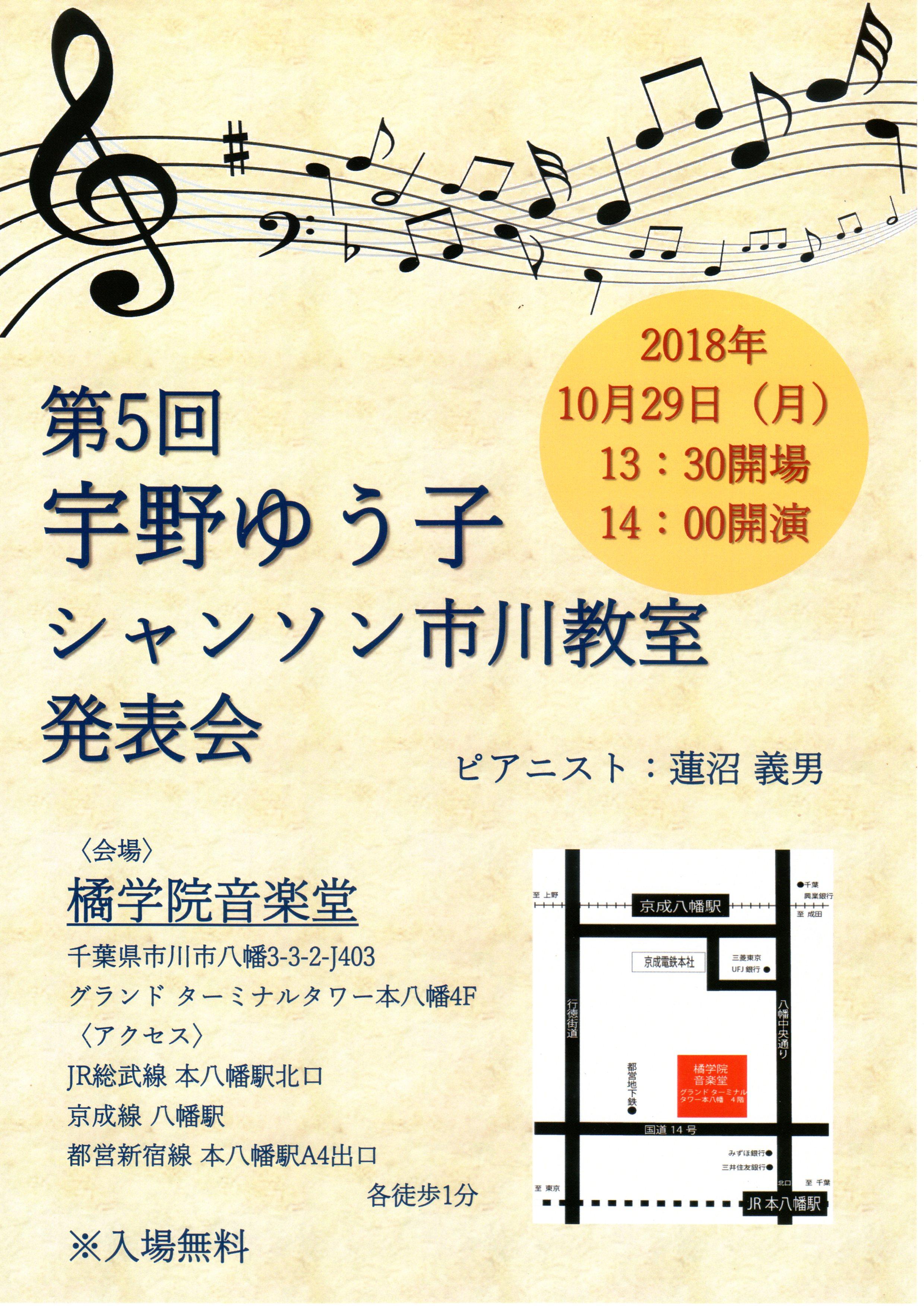 http://unoyuko.com/blog/chanson/img105.jpg