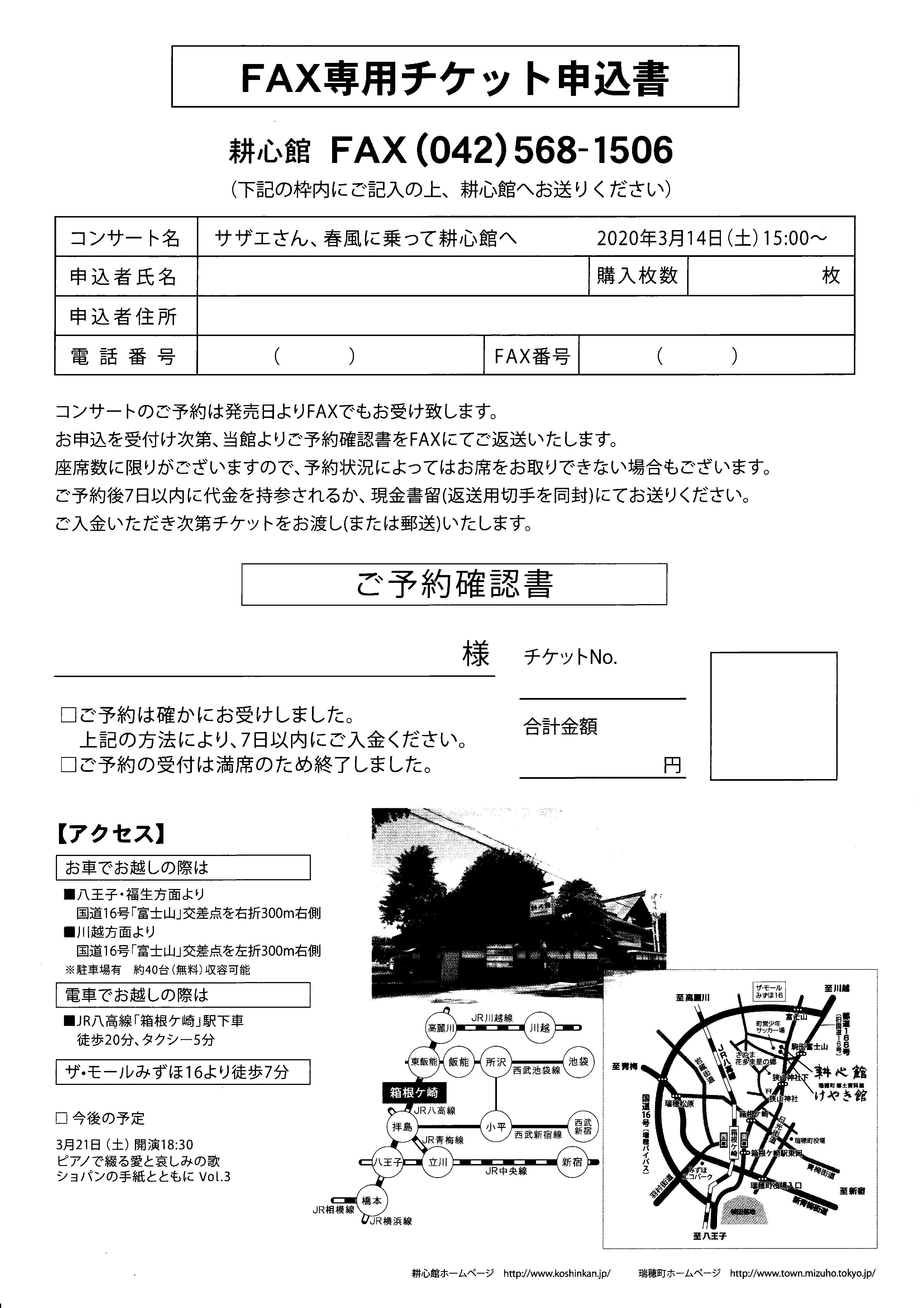 http://unoyuko.com/blog/chanson/imgfax.jpg