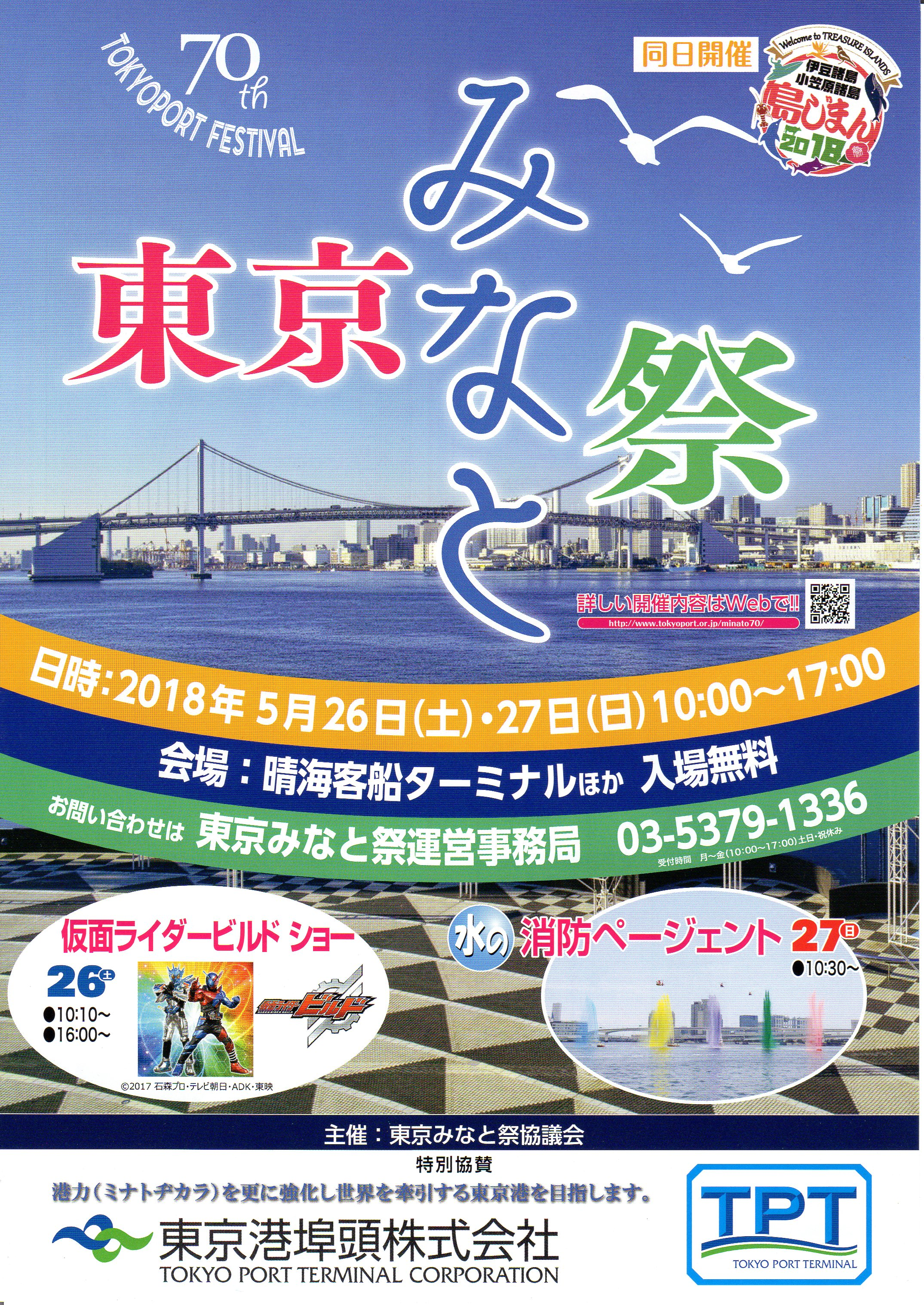 http://unoyuko.com/blog/chanson/minatomatsuri.jpg