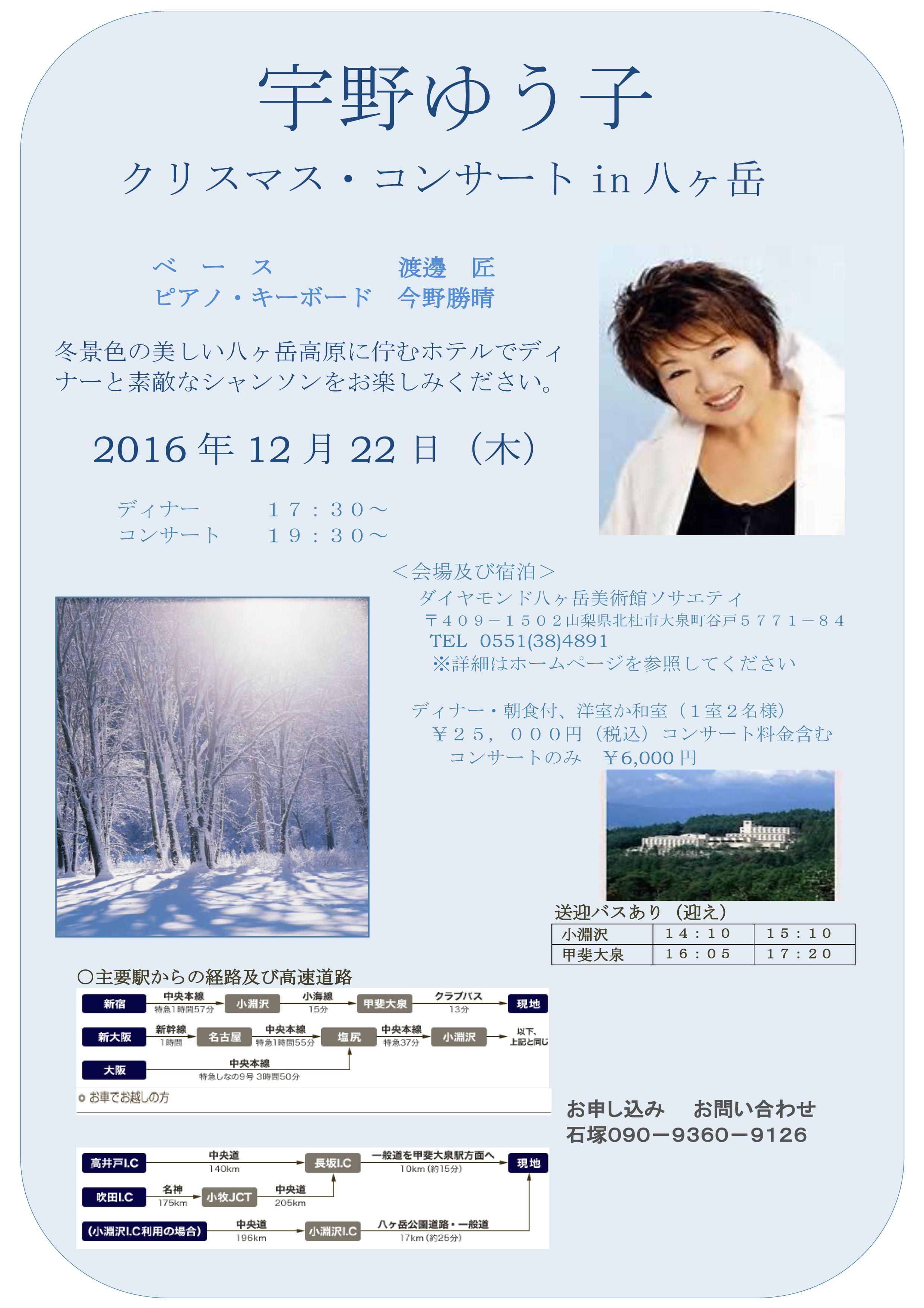 http://unoyuko.com/blog/chanson/yatsu02.jpg